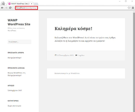 Front-end του WordPress.